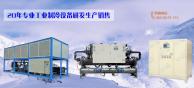 水冷制冷机和风冷式制冷机有什么不同?